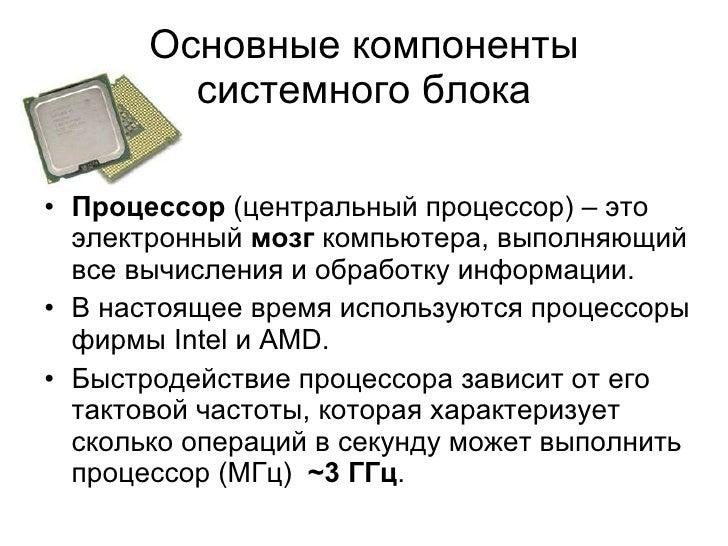 Основные компоненты системного блока <ul><li>Процессор  (центральный процессор) – это электронный  мозг  компьютера, выпол...