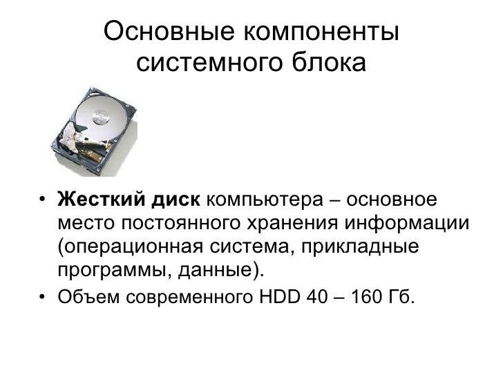 Основные компоненты системного блока <ul><li>Жесткий диск  компьютера  –  основное место постоянного хранения информации (...
