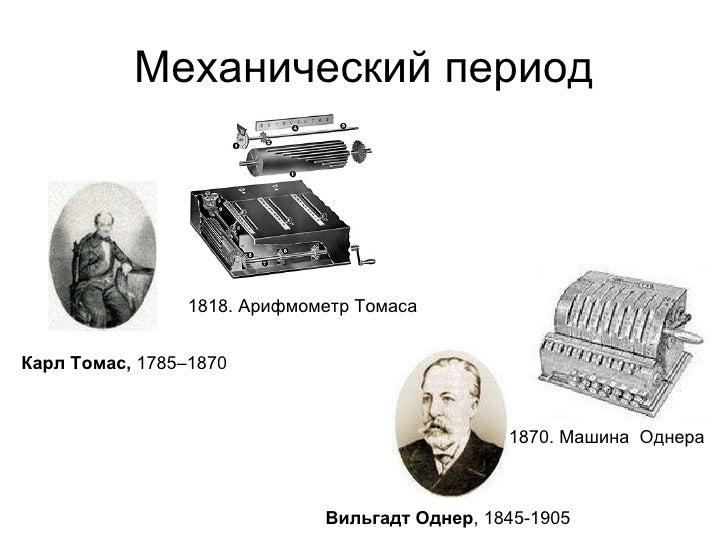 Механический период Вильгадт Однер , 1845-1905 1870. Машина  Однера Карл Томас,  1785–1870 1818. Арифмометр Томаса