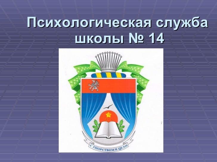 Психологическая служба  школы № 14