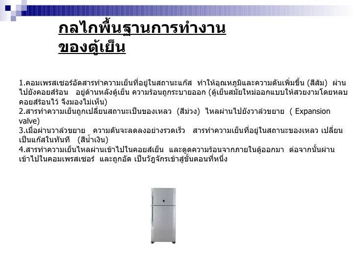 กลไกพื้นฐานการทำงานของตู้เย็น 1 . คอมเพรสเซอร์อัดสารทำความเย็นที่อยู่ในสถานะแก๊ส  ทำให้อุณหภูมิและความดันเพิ่มขึ้น  ( สีส้...