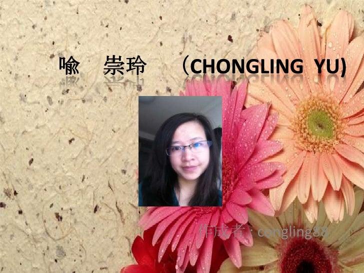 喩 崇玲    (Chongling  YU)<br />作成者 : congling88<br />