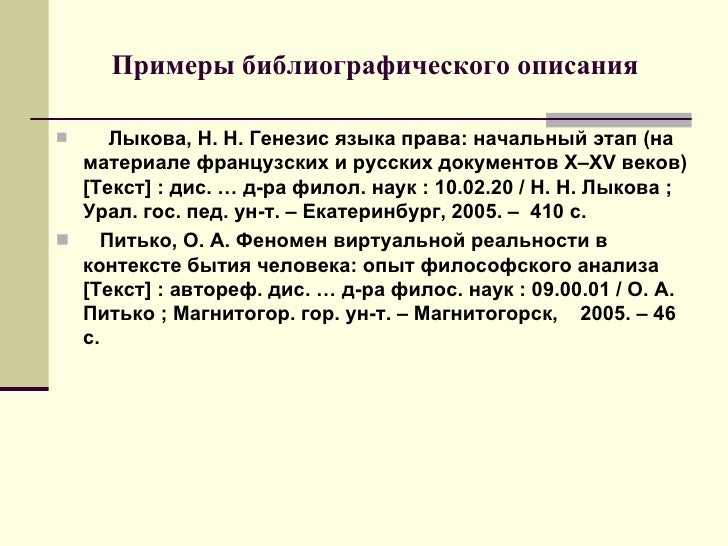 jpg cb   37 Примеры библиографического описания