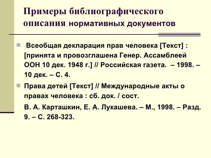 библиографическое описание  48 Примеры библиографического описания