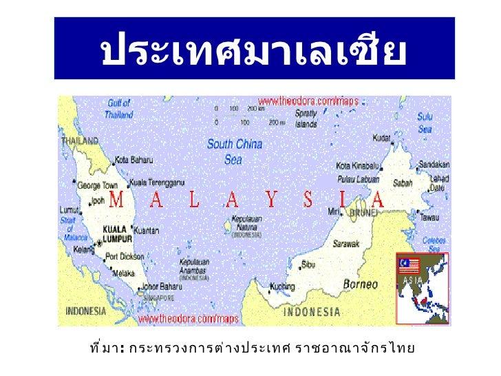 ประเทศมาเลเซีย ที่มา :  กระทรวงการต่างประเทศ ราชอาณาจักรไทย