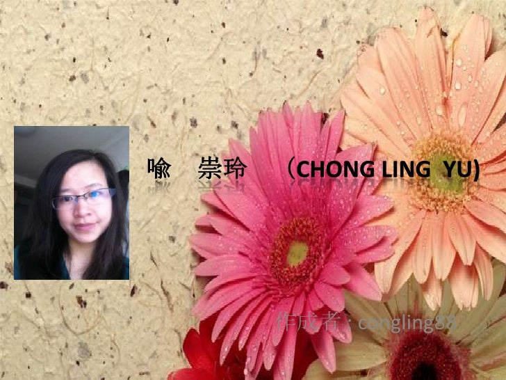 喩 崇玲    (Chong ling  YU)<br />作成者 : congling88<br />