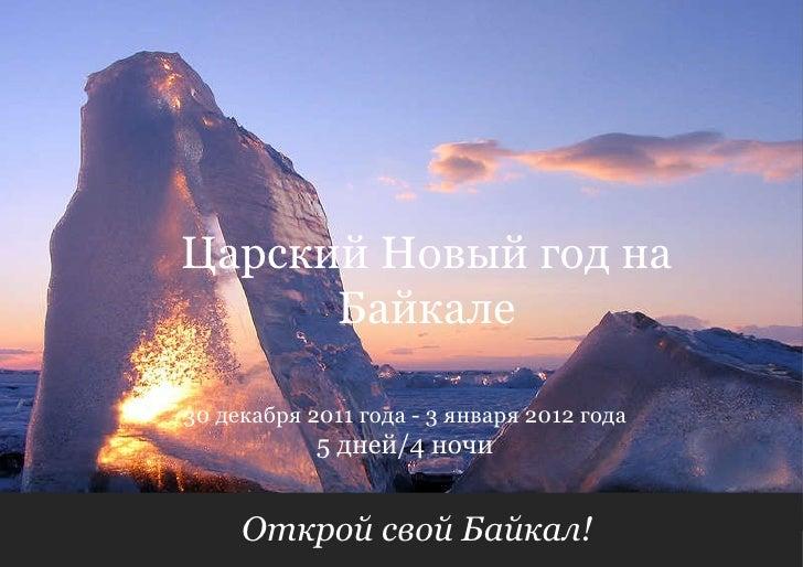 Открой свой Байкал!  5 дней/4 ночи 30 декабря 2011 года - 3 января 2012 года Царский Новый год на Байкале