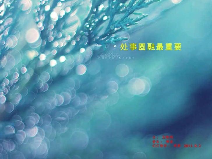 处事圆融 最重要 文 :  互联网 音乐 :  禅语 幻灯制作 :  何彦  2011.9.2