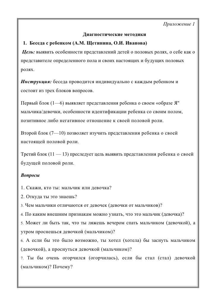 Приложение 1                             Диагностические методики 1. Беседа с ребенком (А.М. Щетинина, О.И. Иванова)Цель: ...