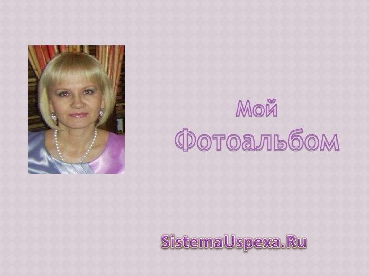 Мой<br />Фотоальбом<br />SistemaUspexa.Ru<br />