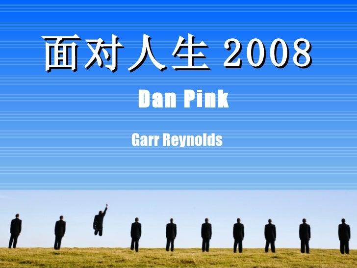 面对人生 2008 Dan Pink Garr Reynolds