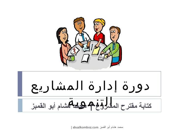 دورة إدارة المشاريع التنموية كتابة مقترح المشروع  |  محمد هشام أبو القمبز محمد هشام أبو القمبز  abualkomboz.com |