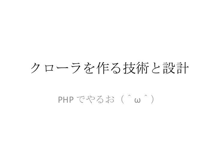 クローラを作る技術と設計<br />PHP でやるお(^ω^)<br />