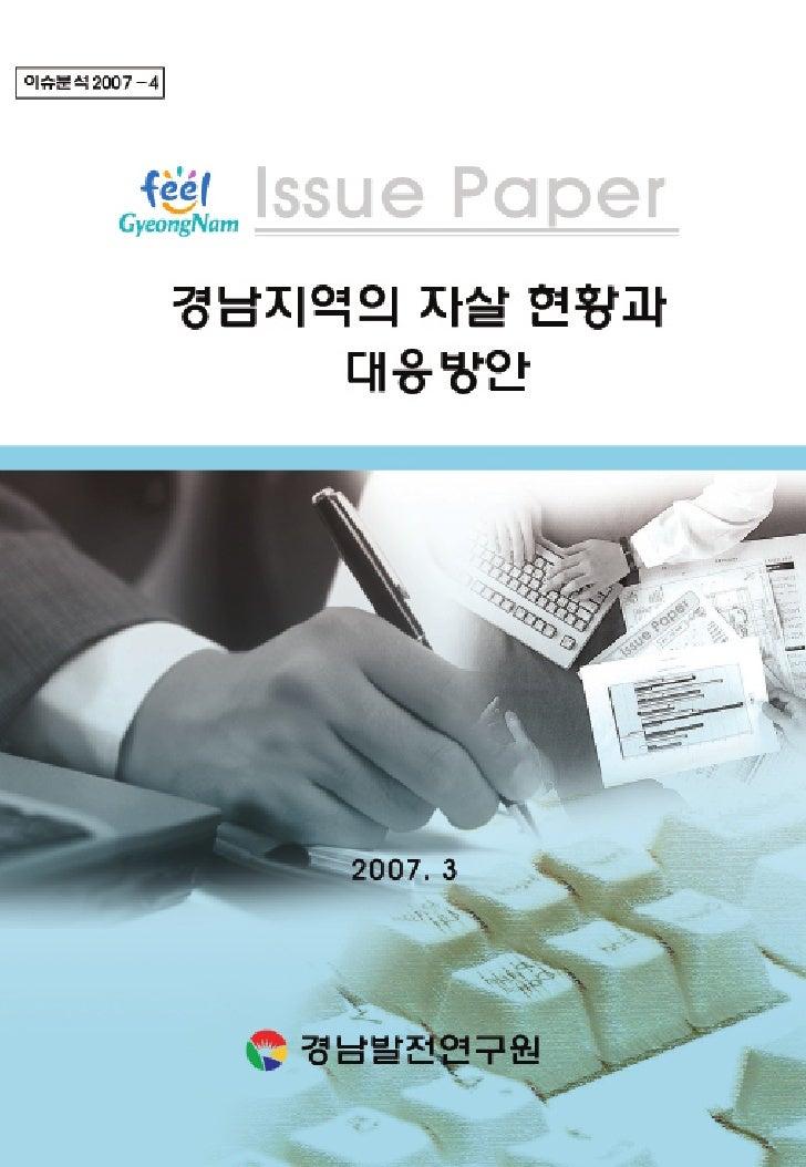 경남지역의 자살 현황과     대응방안The Present Status of Suicide in Gyeongnam           and Policy Directions                2007. 3    ...