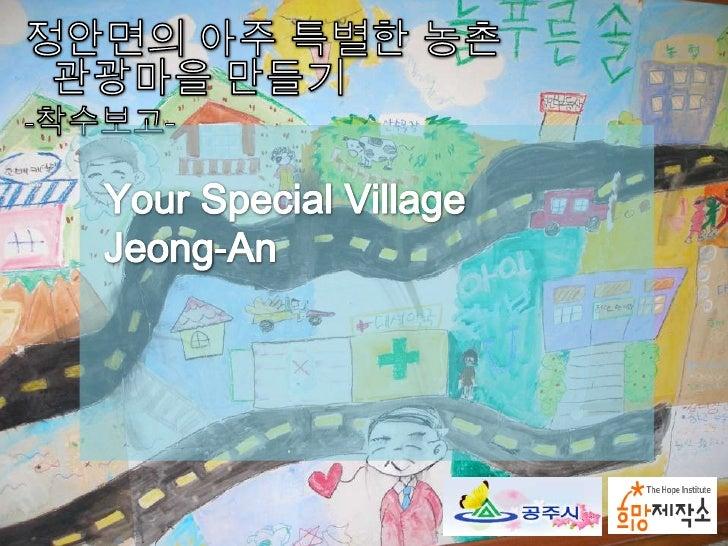 정안면의 아주 특별한 농촌관광마을 만들기 <br />-착수보고-<br />Your Special Village<br />Jeong-An<br />