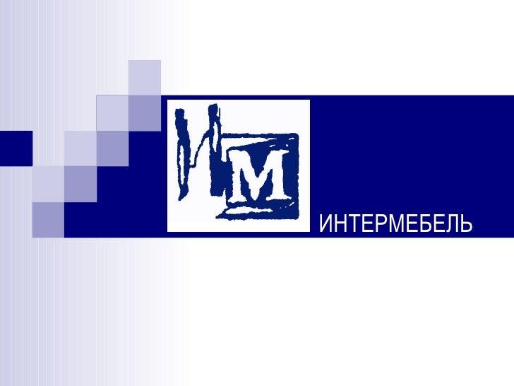 ИНТЕРМЕБЕЛЬ