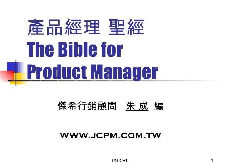 產品經理 聖經   The Bible for Product Manager 傑希行銷顧問  朱 成   編 www.jcpm.com.tw