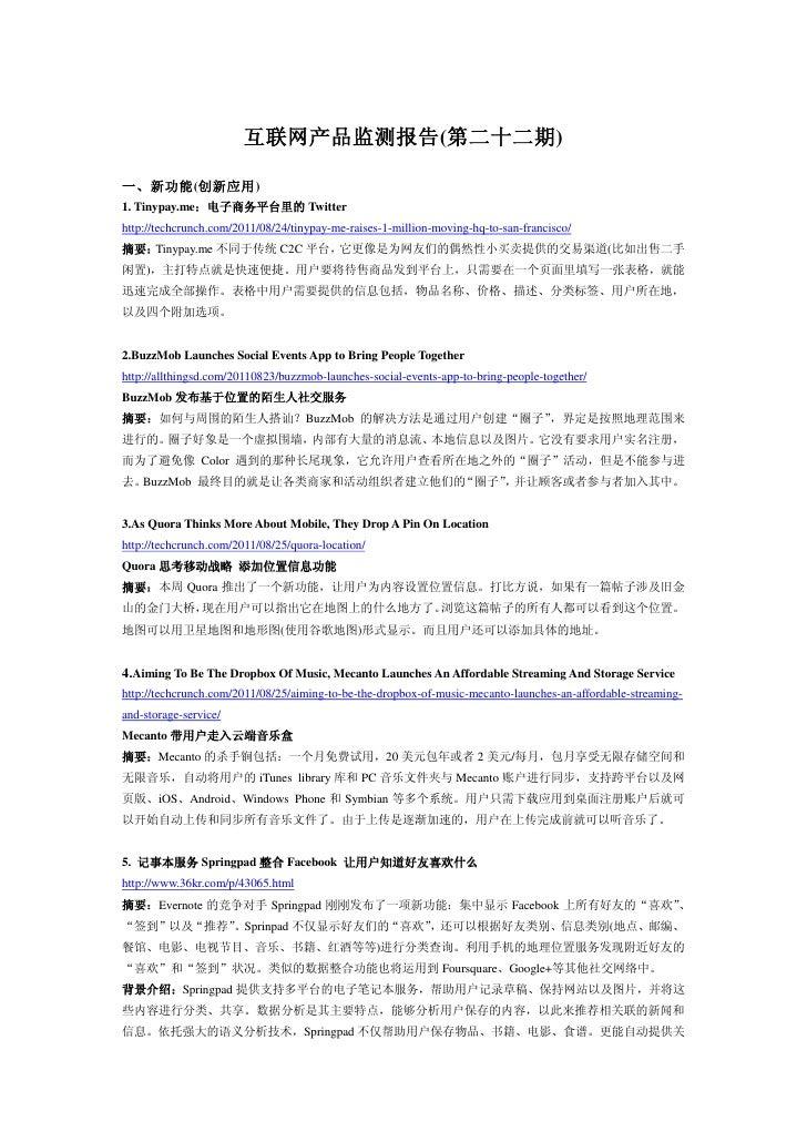 互联网产品监测报告(第二十二期)一、新功能(创新应用)1. Tinypay.me:电子商务平台里的 Twitterhttp://techcrunch.com/2011/08/24/tinypay-me-raises-1-million-movi...