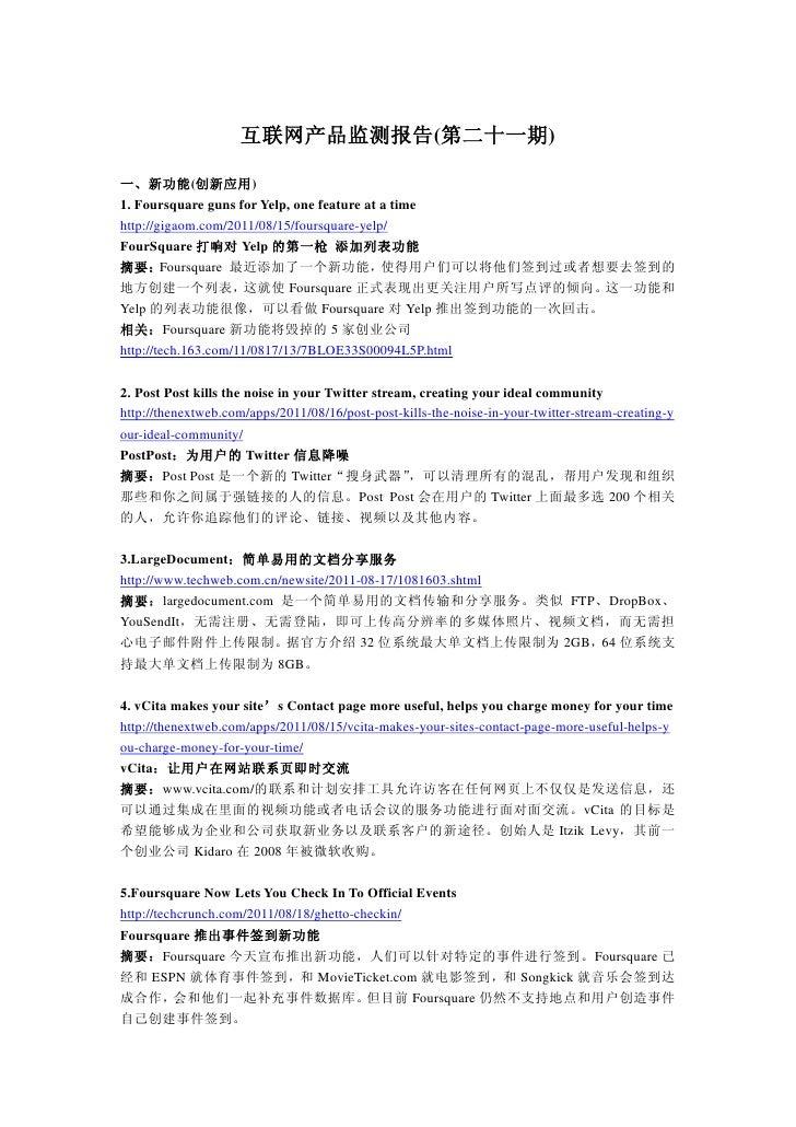 互联网产品监测报告(第二十一期)一、新功能(创新应用)1. Foursquare guns for Yelp, one feature at a timehttp://gigaom.com/2011/08/15/foursquare-yelp/...