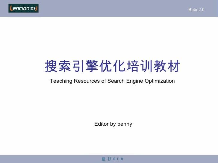搜索引擎优化培训教材 Teaching Resources of Search Engine Optimization Editor by penny Beta 2.0
