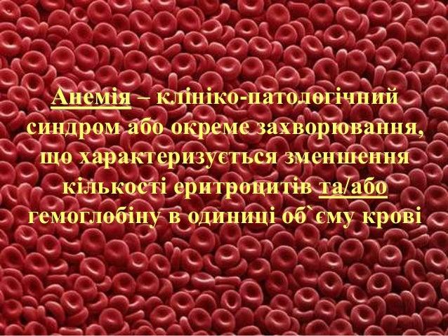 Анемія – клініко-патологічний синдром або окреме захворювання, що характеризується зменшення кількості еритроцитів та/або ...