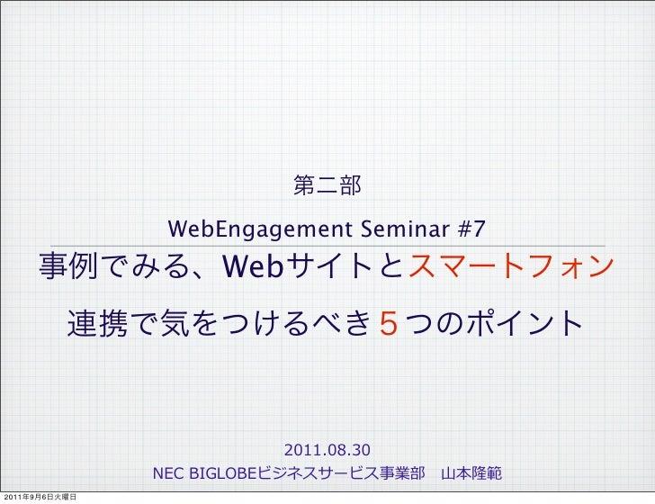 WebEngagement Seminar #7                       Web                                                                  ⼭...