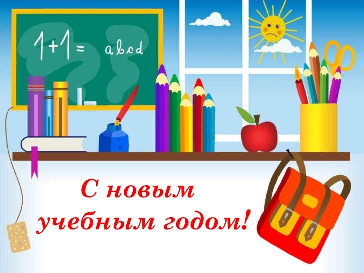 <ul><li>С новым учебным годом ! </li></ul>