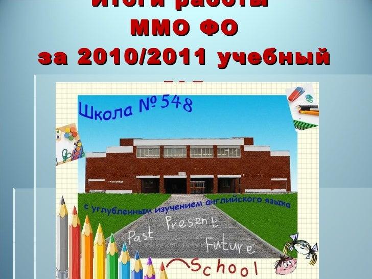 Итоги работы  ММО ФО за 2010 / 2011 учебный год