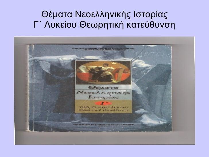 Θέματα Νεοελληνικής Ιστορίας Γ΄ Λυκείου Θεωρητική κατεύθυνση