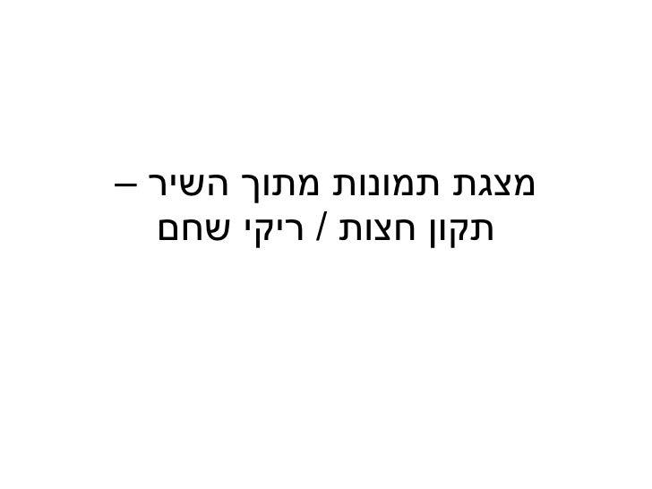 מצגת תמונות מתוך השיר – תקון חצות  /  ריקי שחם
