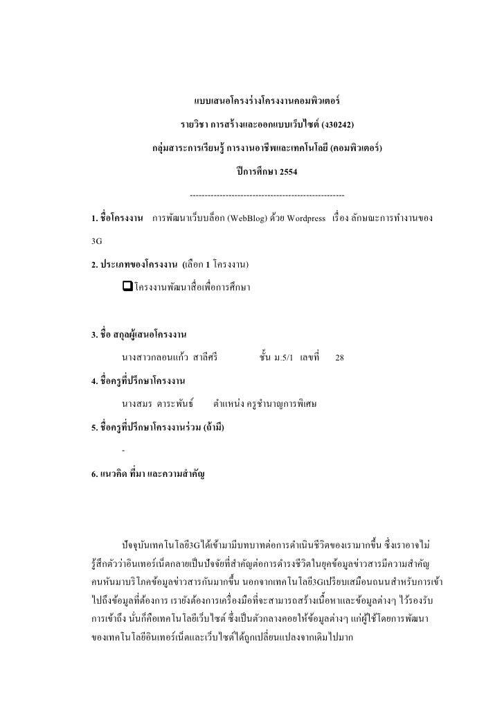 แบบเสนอโครงร่ างโครงงานคอมพิวเตอร์                          รายวิชา การสร้ างและออกแบบเว็บไซต์ (ง30242)                  ก...