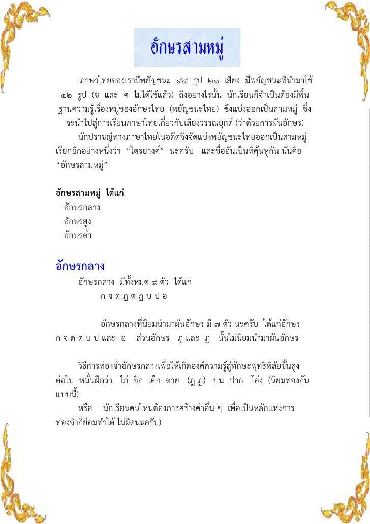 อะกษรสามหมูF        ภาษาไทยของเรามีพยัญชนะ ๔๔ รูป ๒๑ เสียง มีพยัญชนะที่นามาใช ํ  ๔๒ รูป (ฃ และ ฅ ไมไดใชแลว) ถึงอยางไรนั้น ...