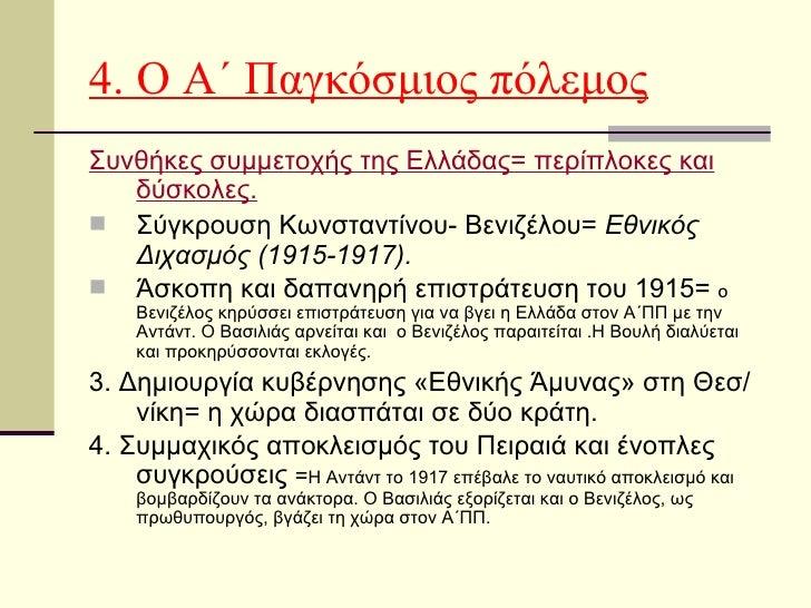 4. Ο Α΄ Παγκόσμιος πόλεμος <ul><li>Συνθήκες συμμετοχής της Ελλάδας= περίπλοκες και δύσκολες. </li></ul><ul><li>Σύγκρουση Κ...