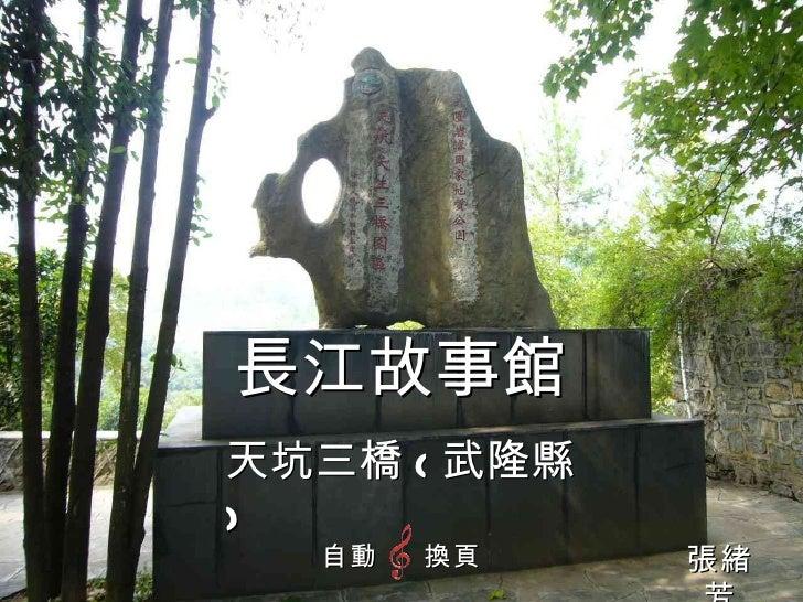 長江故事館 張緒芳 天坑三橋 ( 武隆縣 ) 自動  換頁