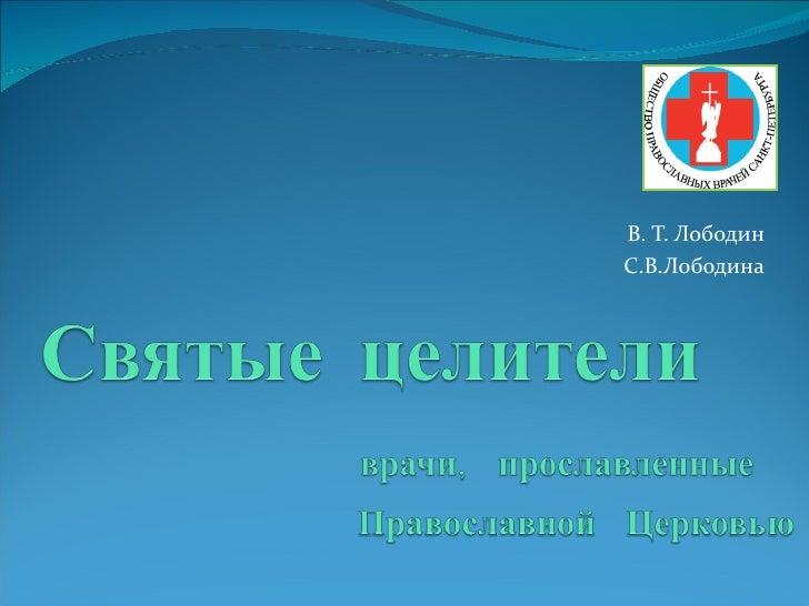 <ul><li>В. Т. Лободин </li></ul><ul><li>С.В.Лободина </li></ul>
