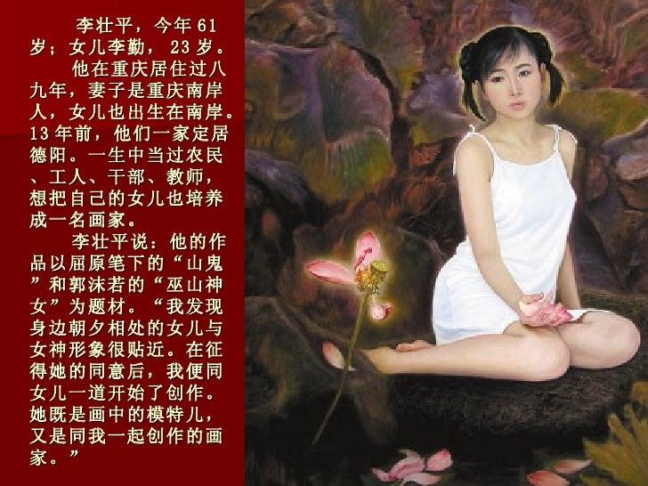 女儿给父亲做模特(李壮平、李勤父女) Slide 3
