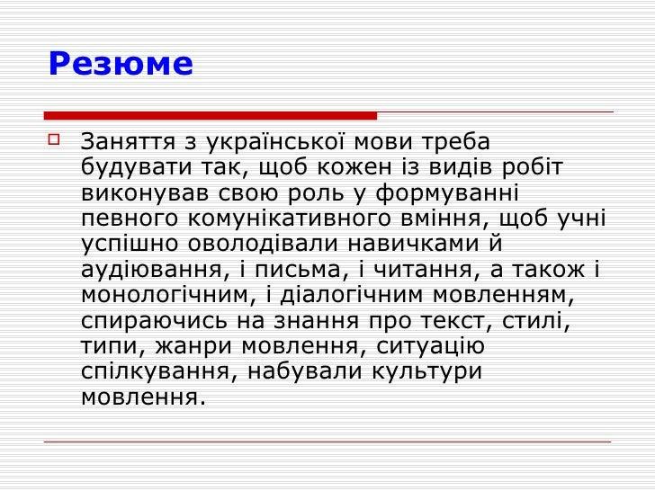 Зразок Резюме Українською Мовою 2016