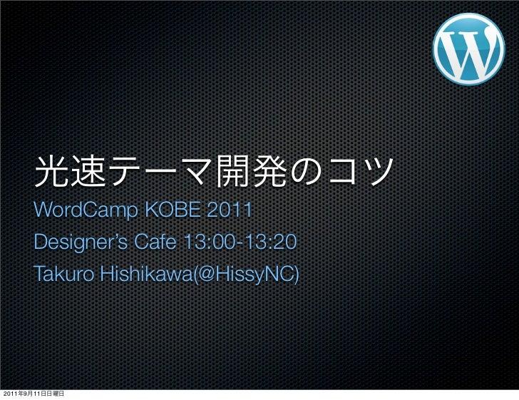 WordCamp KOBE 2011Designer's Cafe 13:00-13:20Takuro Hishikawa(@HissyNC)