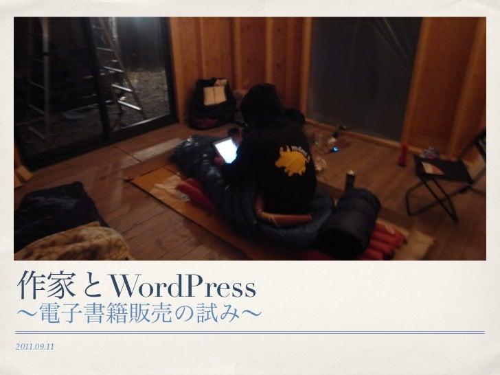 WordPress2011.09.11