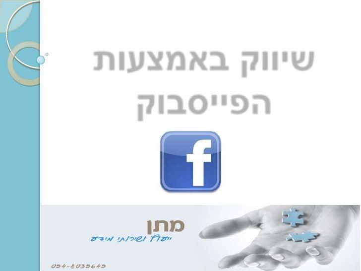 שיווק באמצעות הפייסבוק<br />שרית חיים<br />ספטמבר 2011<br />