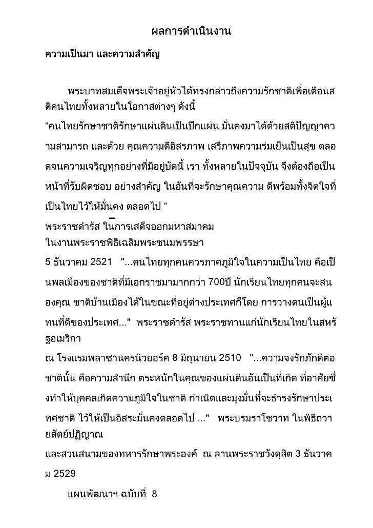 ผลการดำเนินงาน<br />ความเป็นมา และความสำคัญ<br />พระบาทสมเด็จพระเจ้าอยู่หัวได้ทรงกล่าวถึงความรักชาติเพื่อเตือนสติคนไทยทั้ง...