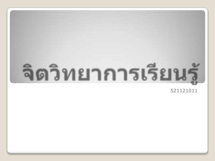 จิตวิทยาการเรียนรู้<br />จัดทำโดย นายฐิติพงศ์  จันทะพันธ์  521121011<br />