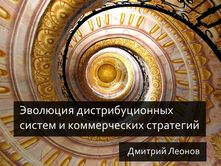Эволюция дистрибуционныхсистем и коммерческих стратегий                  Дмитрий Леонов