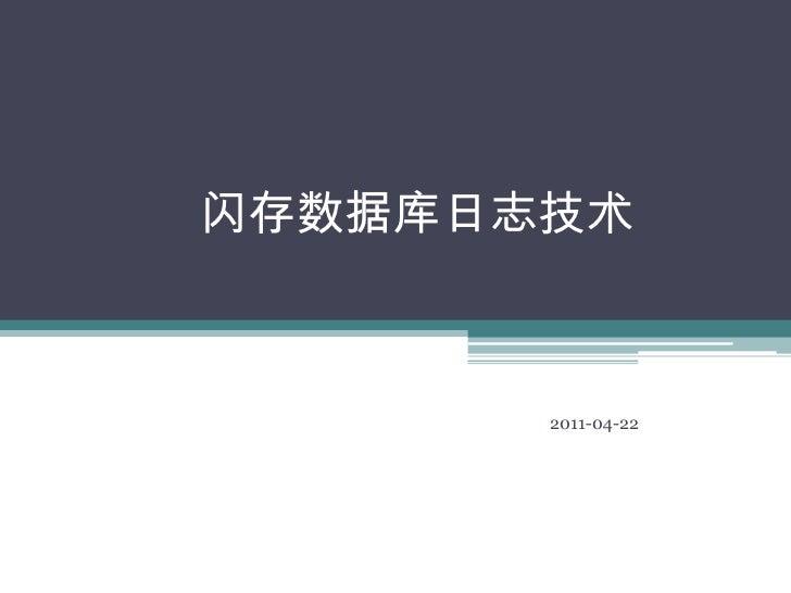 闪存数据库日志技术<br />2011-04-22<br />