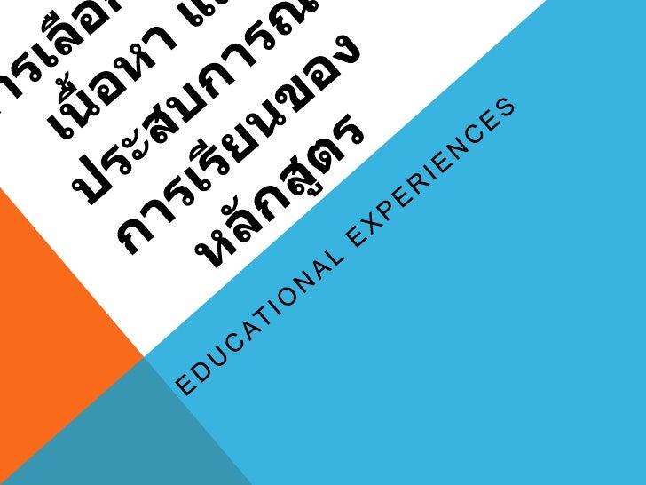 การเลือกและจัดเนื้อหา และประสบการณ์การเรียนของหลักสูตร<br />Educational Experiences<br />