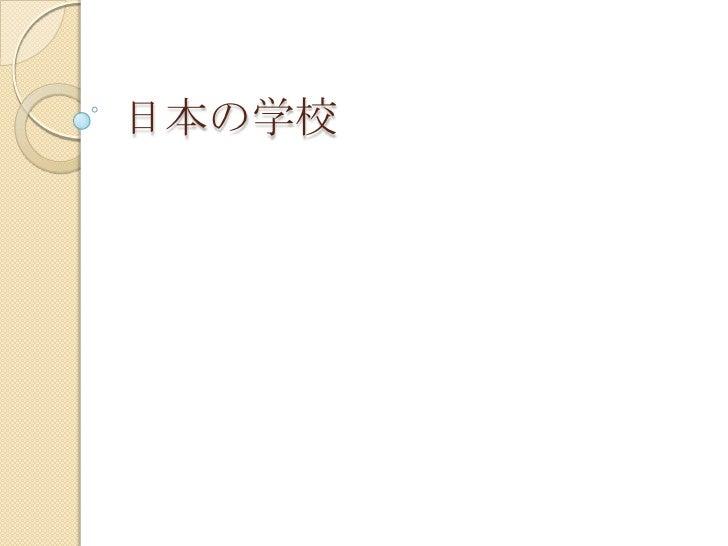 日本の学校<br />