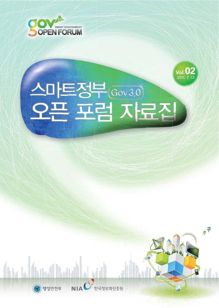 Vol. 022011. 7 13       .