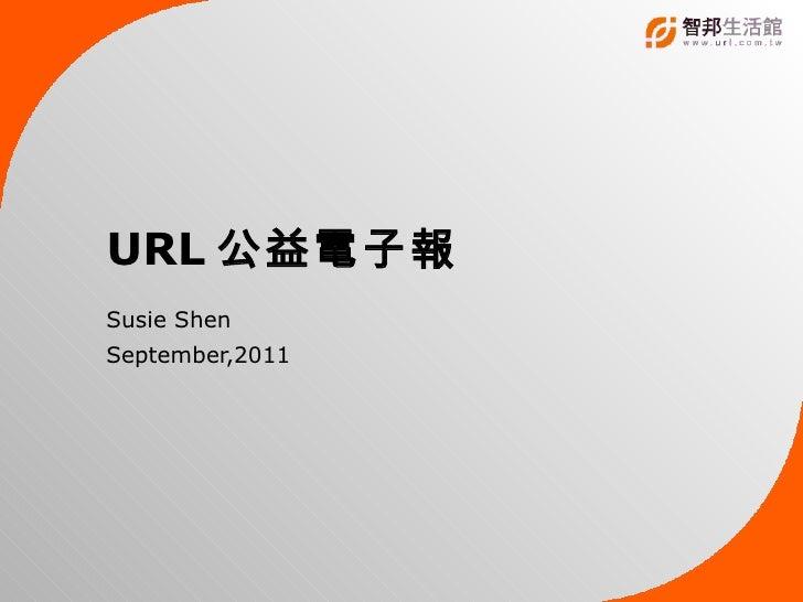 URL 公益電子報 Susie Shen September,2011