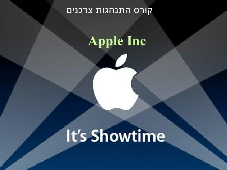 Apple Inc קורס התנהגות צרכנים