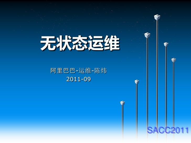 无状态运维阿里巴巴-运维-陈炜  2011-09             SACC2011